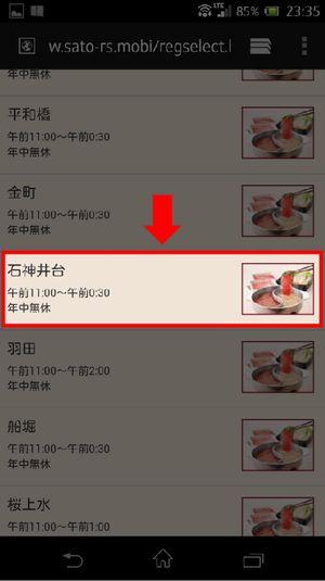 和食さと「さとモバイルくらぶ」入会手順2