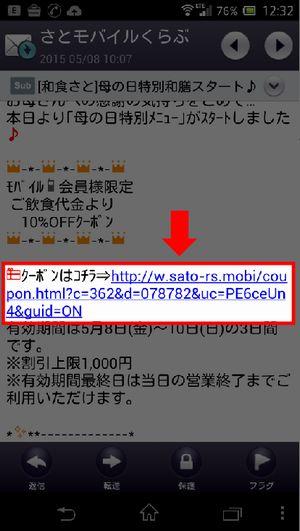 モバイル会員限定クーポン使い方手順1