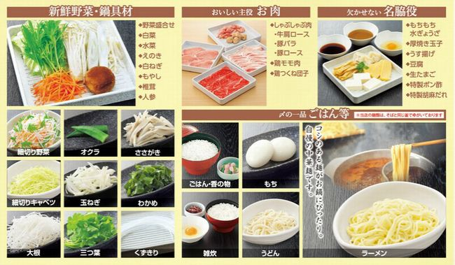 追加の選べる鍋具材30品食べ放題