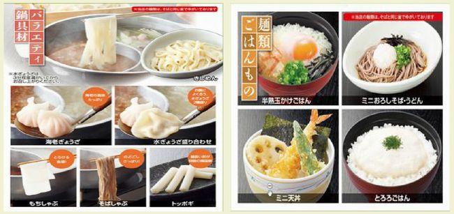 プレミアム限定「バラエティ鍋具材・麺類・ごはんもの」食べ放題