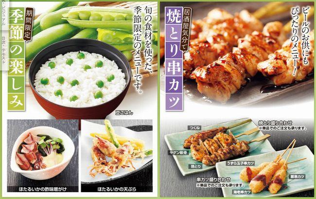 プレミアム限定「季節の楽しみ・焼とり串カツ」食べ放題